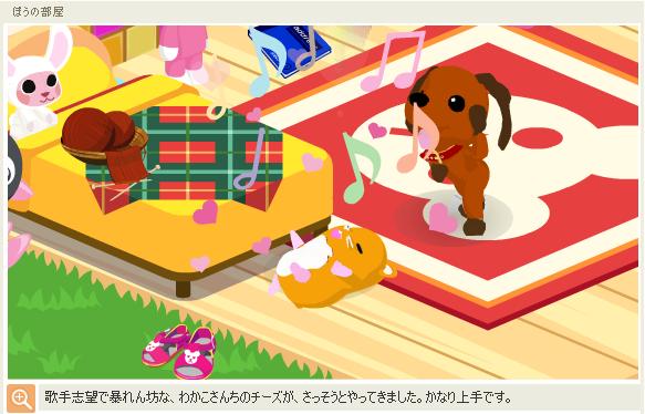 130823-2チーズちゃん.png