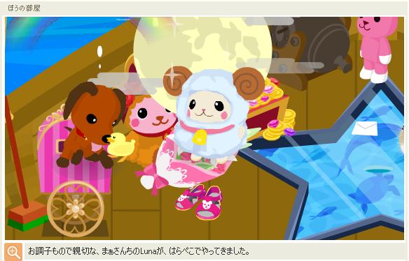 130829-3Lunaちゃん.png