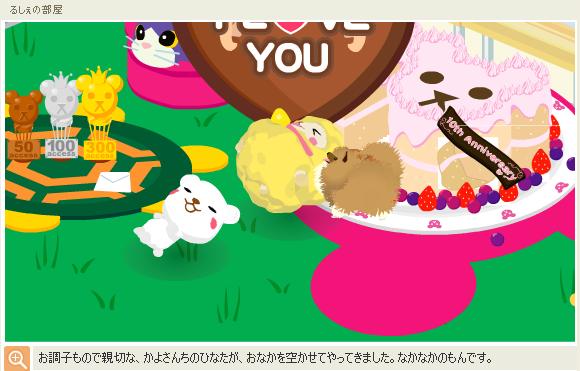 ひなたちゃん080215-3.PNG