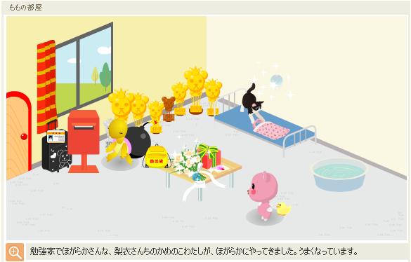 わたしちゃん090913-3.PNG