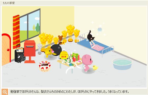 わたしちゃん090913-5.PNG