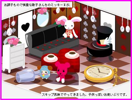 ミッキーⅡちゃん091202-1.PNG