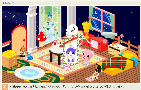 ミッキーちゃん091202-1.PNG