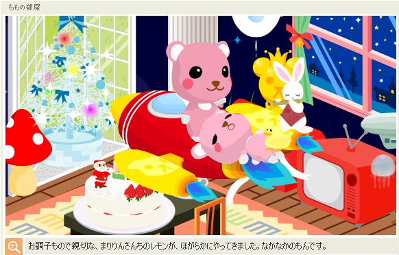 レモンちゃん091202-3.PNG