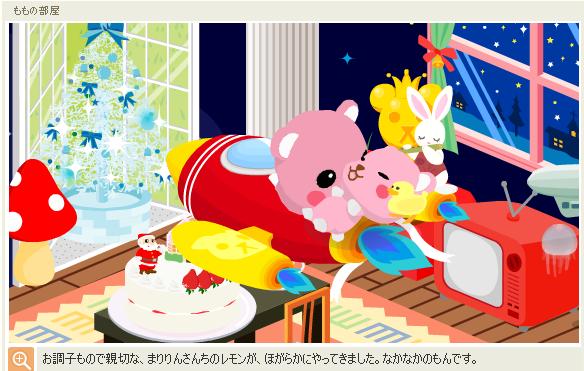 レモンちゃん091202-5.PNG