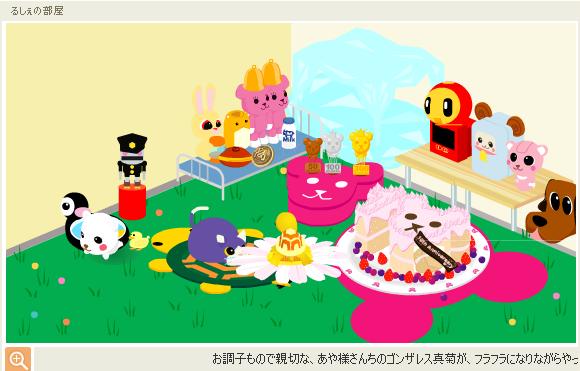 真菊ちゃん080225-1.PNG