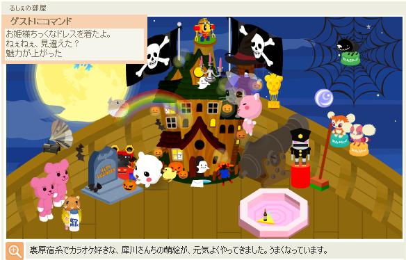 萌絵ちゃん101202-2.PNG