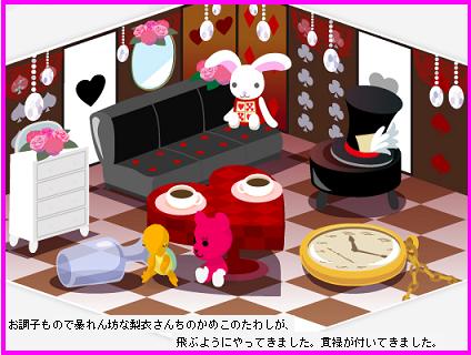 たわしちゃん091202-1.PNG
