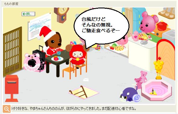 のんちゃん070722-3.png