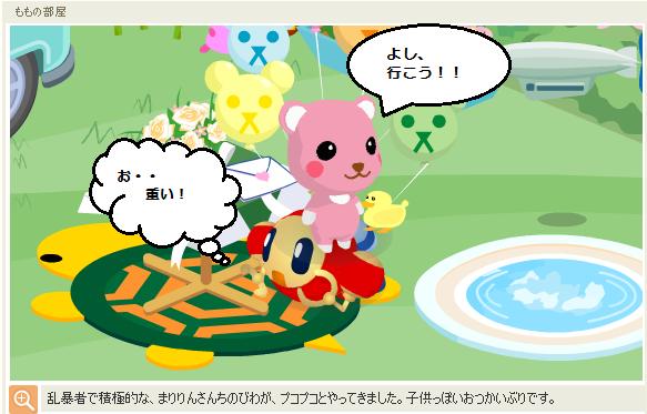 びわちゃん090311-1.png