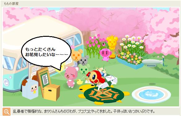 びわちゃん090311-4.png