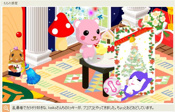 ミッキーちゃん091202-3.PNG