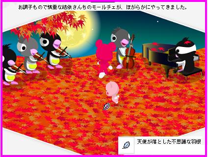 モールチェちゃん091101-1.PNG