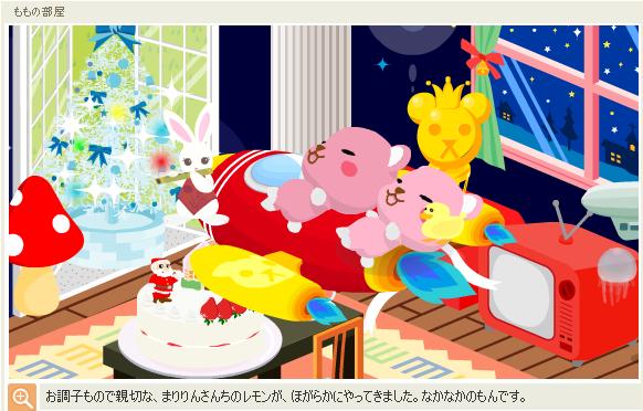レモンちゃん091202-4.PNG